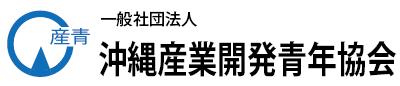 沖縄産業開発青年協会